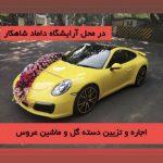 ماشین عروس دسته گل عروس
