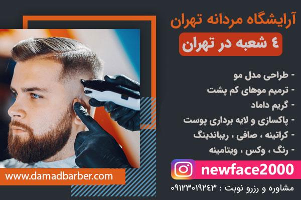 بهترین آرایشگاه مردانه و داماد تهران